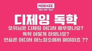 (Q&A and Tips) 디제잉 독학 어떻게 해야할까요? 모쉬는 디제잉을 어떻게배웠을까요? (모쉬댄스뮤직 , Moshee Dance Music)