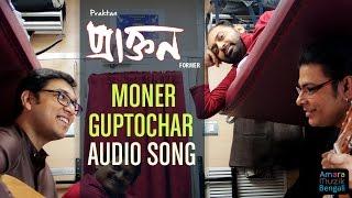 Praktan Bangla Movie 2016 | Moner Guptochar Audio Song | Anindya ,Prosenjit , Rituparna