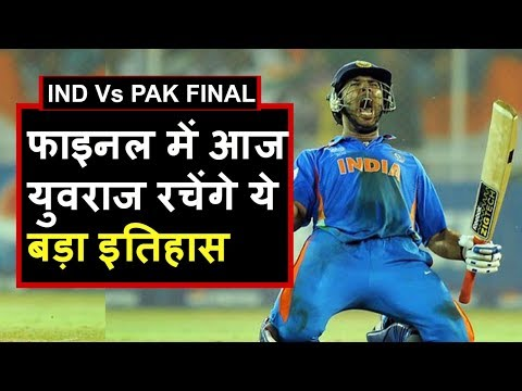 Thumbnail: India vs Pakistan Final: Yuvraj wiil be first player to play icc final 7th time | Headlines Sports