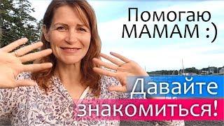 Давайте знакомиться! Про Свету Гончарову и Флаймаму || С ДЕТЬМИ ЛЕГКО!
