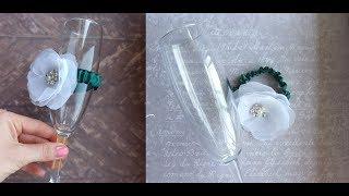 Как сделать съемное украшение для свадебных бокалов/свадебные бокалы своими руками