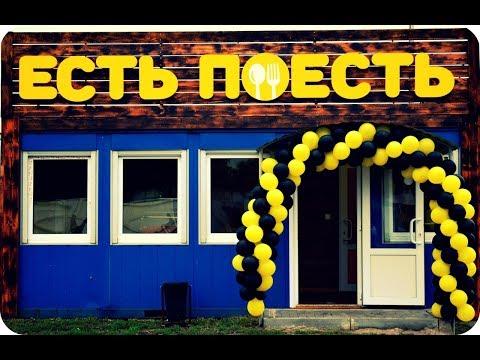 Обзор кафе ЕСТЬ ПОЕСТЬ г.Острогожск ул.Кирова 110