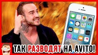 ЖЕСТКИЕ КИДАЛЫ! iPhone 5S под видом SE на Avito... КАК ОТЛИЧИТЬ?!