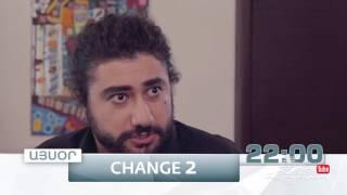 Չեյնջ 2 , Սերիա 1, Այսօր 22:00 / Change