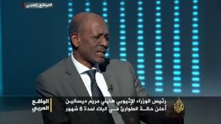 الواقع العربي-اتهامات إثيوبيا لمصر وإريتريا