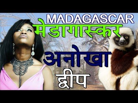 मेडागास्कर अनोखा द्वीप //  Madagascar Unique Island    Amazing facts about Madagascar in Hindi