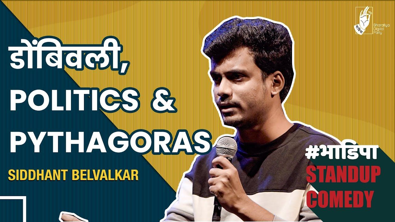 Dombivli, Politics and Pythagoras - Siddhant Belwalkar | Marathi Standup Comedy | #Bhadipa