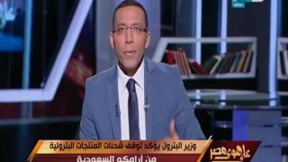على هوى مصر - خالد صلاح : فرق مابين دولة .. وشركة  ارامكو !