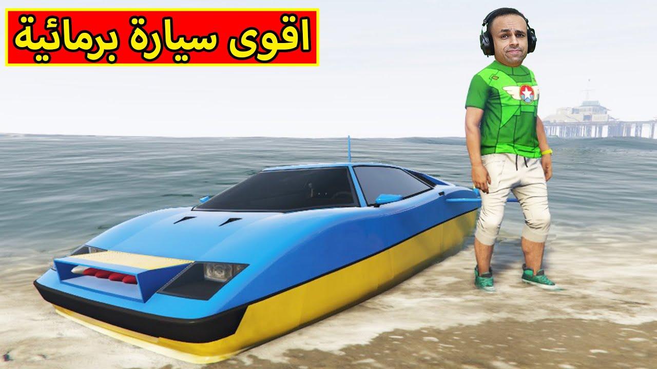 قراند 5 : شريت اقوى سيارة برمائية | gta 5 !! ??