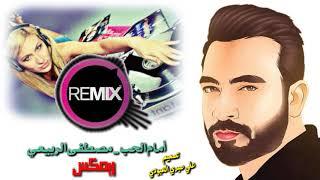 مصطفى الربيعي ريمكس امام الحب سهر كلبي ياليلي DJ  REMIX
