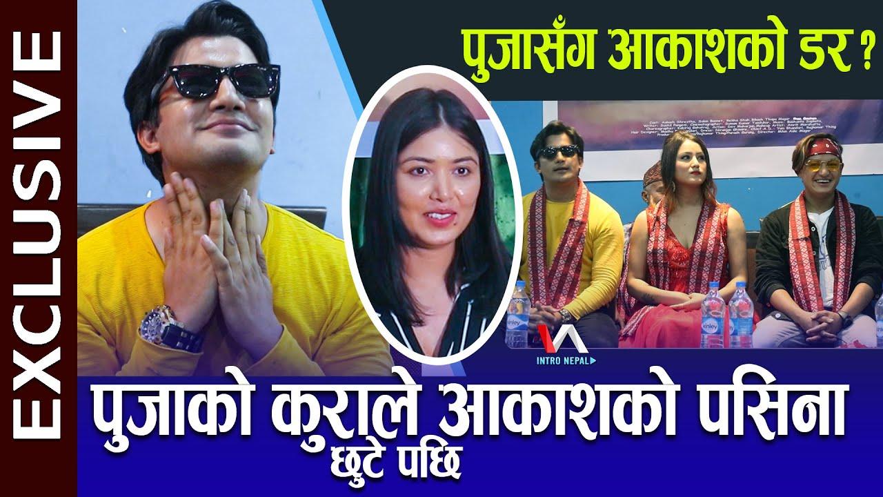 Pooja Sharma को कुराले आकाशको पसिना छुट्यो | Aakash Shrestha | Exclusive Interview