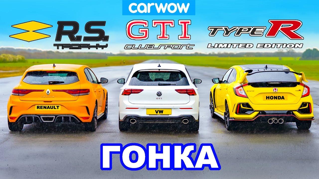 VW Golf GTI Clubsport против Civic Type R против Megane Trophy: ГОНКА
