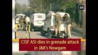 CISF ASI Dies In Grenade Attack In JandK's Nowgam - #Jammu And Kashmir News