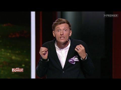 Павел Воля - Дома на Рублёвке (Comedy Club)