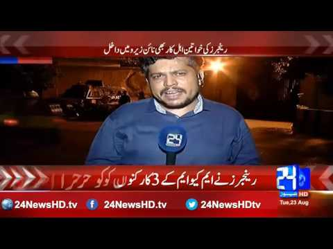 24 Live: Complete update of Karachi situation after MQM attacked media channels