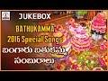 2016 Bangaru Bathukamma Sambaralu Telugu Songs   Telangana Devotional Folk Songs Jukebox