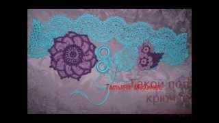 Пояс ручной работы вязаный крючком, belt, crochet, knitting, handmade