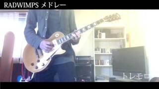 RADWIMPSのメドレー(全25曲)をギターで弾いてみた thumbnail