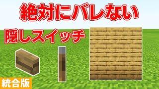 【マイクラ統合版】超絶簡単絶対にばれない隠しスイッチの作り方 (PE/Xbox/PS4/Switch/Win10)