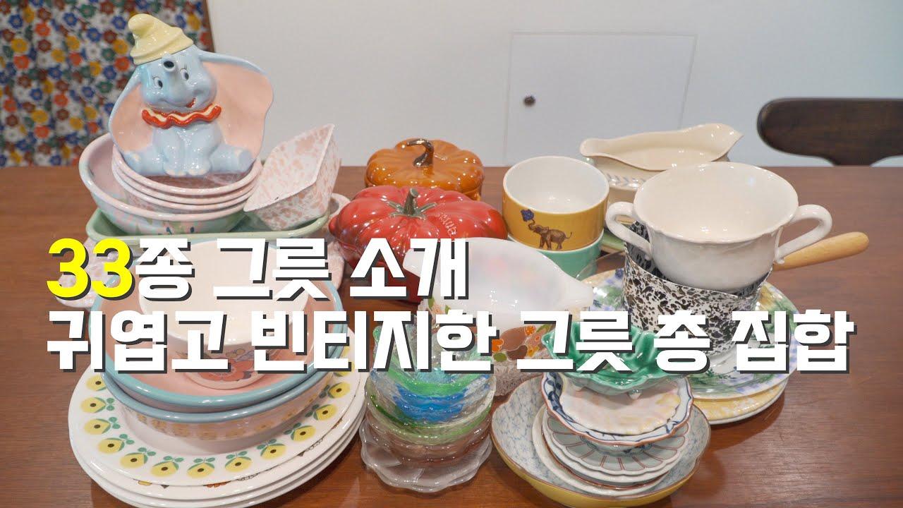 그릇을 소개합니다 (총 33가지 이상), 오래쓰는 빈티지 그릇 하울   그릇 브랜드, 빈티지 그릇, 법랑 그릇, 아기자기 귀여운 감성 그릇 소개, 신혼부부 그릇 추천