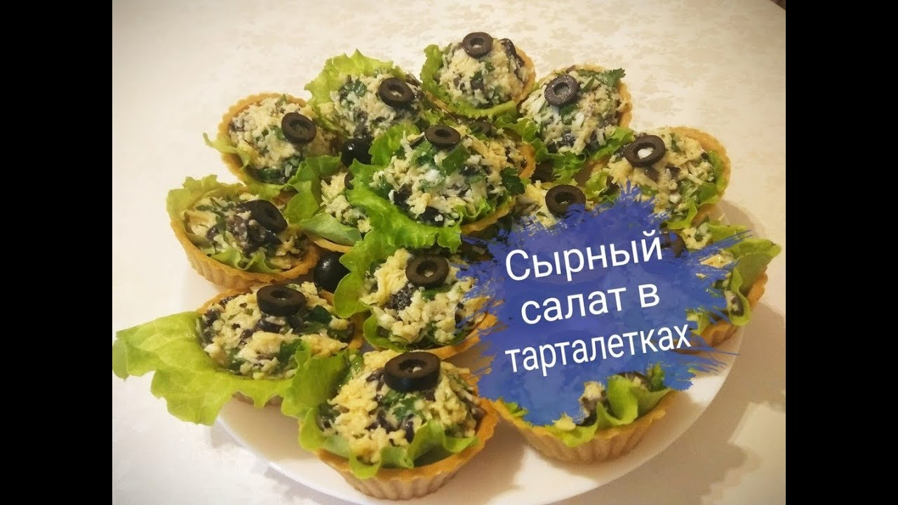 Сырный салат в тарталетках/Обалденная закуска!