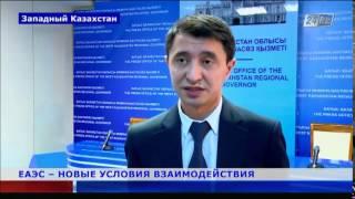 ЕАЭС - новые возможности Западного Казахстана