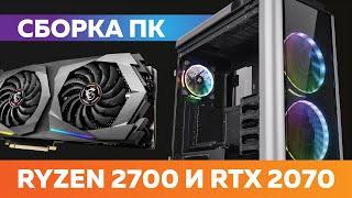 Игровая Сборка ПК 2019 - Ryzen 7 2700 и RTX 2070