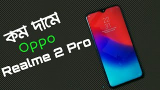 Realme 2 Pro 🔥 - Xiaomi killer? 😱😱 | Specifications & Price in Bangladesh