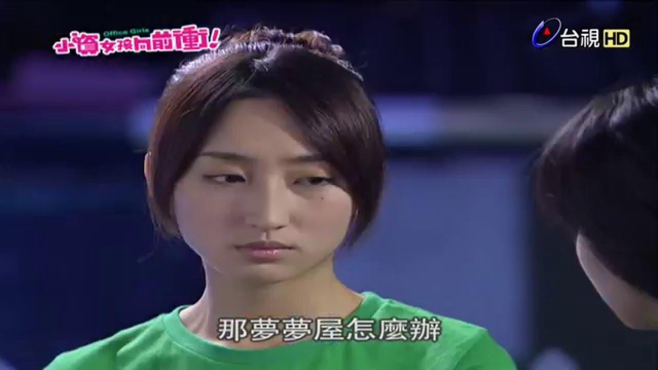 小資女孩向前衝 第5集 1080p - YouTube