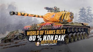 Скачать 80 или РАК M46 Patton WoT Blitz