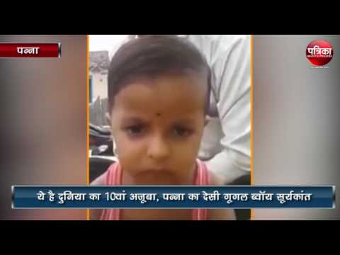 Suryakant Lodhi Google Boy | Intelligent boy Found in the Panna at Madhya Pradesh