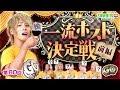 G.O.チャンネル【第60回】一流ホスト決定戦~前編~  大阪応援.TV