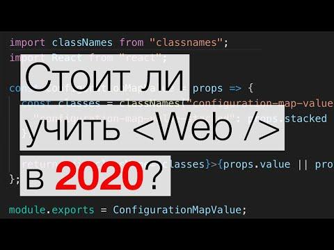 Зря учить веб программирование в 2020?