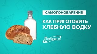 Как приготовить хлебную водку.(http://www.cosmogon.ru/ Купить товары для приготовления хлебной водки в Москве и других регионах, Вы можете здесь...., 2015-11-13T17:29:58.000Z)