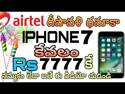Airtel diwali damaka offer  get iPhone7 at 7777 in airtel diwali offer explain in telugu