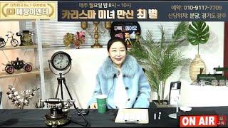 생방송 시대의 대만신들! 최별 만신/ 이벤트점사 운세 신점 토크 사주 팔자 경기도점집 점사 분당점집