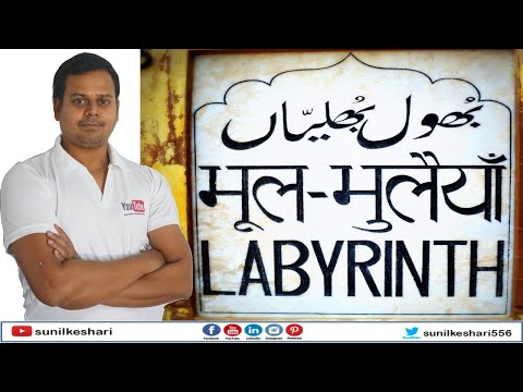 bhool bhulaiya lucknow history in hindi Bara Imambara | बड़ा इमामबाड़ा