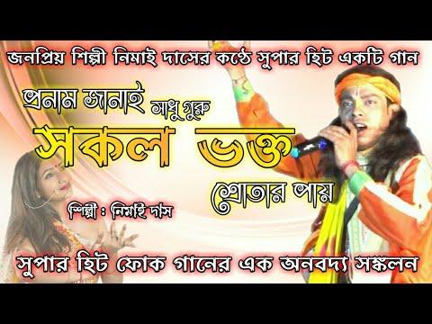 jodi-bhul-kichu-hoy-khoma-koro-go-sobai-  -bibhisanpur-nityananda-baul-  -2018
