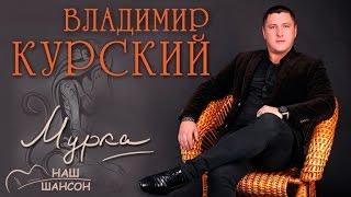 Владимир Курский - Мурка (Альбом 2016)