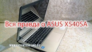 Вся правда о  ASUS VivoBook X540SA