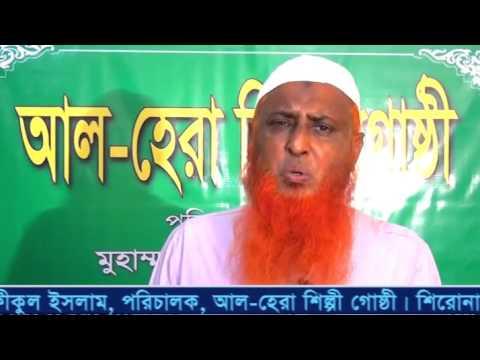 Jagoroni  Tawhider Ak Jhanda  By Md  Sofiqul Islam