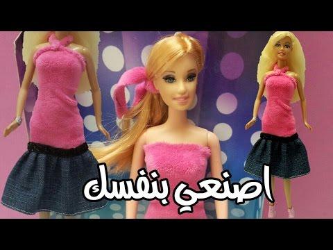 54e23f4d1 طريقة صنع فستان باربي بمواد بسيطة , خياطة يدوية . - YouTube