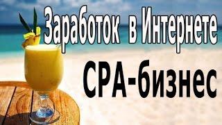 Уникальная схема заработка на CPA до 300 000 рублей в месяц! Аналогов нет!