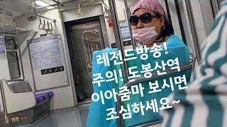 지하철 도봉산역 주의! 정신나간 아줌마 보시면 멀리 떨어져서 앉아계세요! 레전드방송!