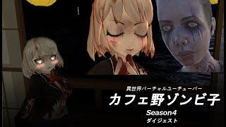 異世界バーチャルユーチューバー『カフェ野ゾンビ子』Season4ダイジェスト