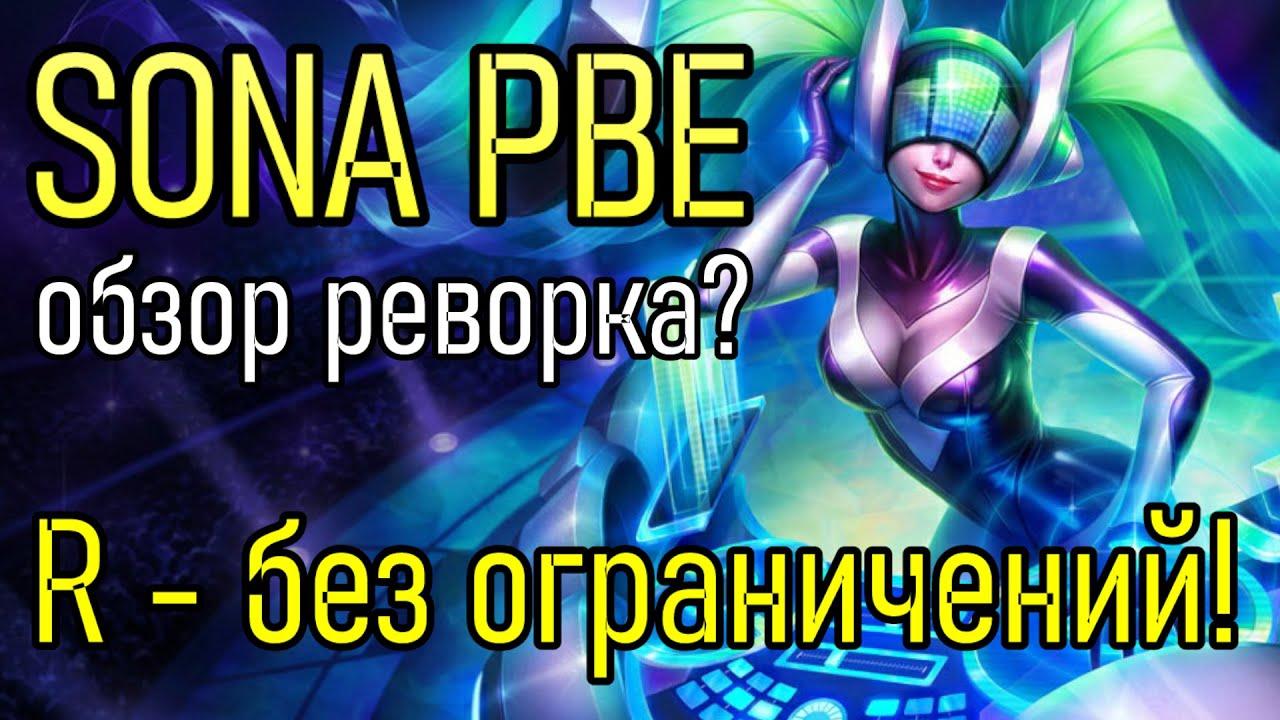 НОВАЯ СОНА С БЕЗЛИМИТНОЙ УЛЬТОЙ | ОБЗОР ПБЕ | SONA REWORK PBE League of Legends