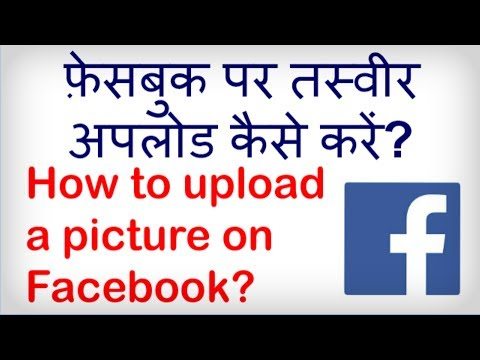 कैसे फेसबुक पर एक चित्र अपलोड करने के लिए? फेसबुक बराबर तस्वीर kaise अपलोड karte hain? thumbnail