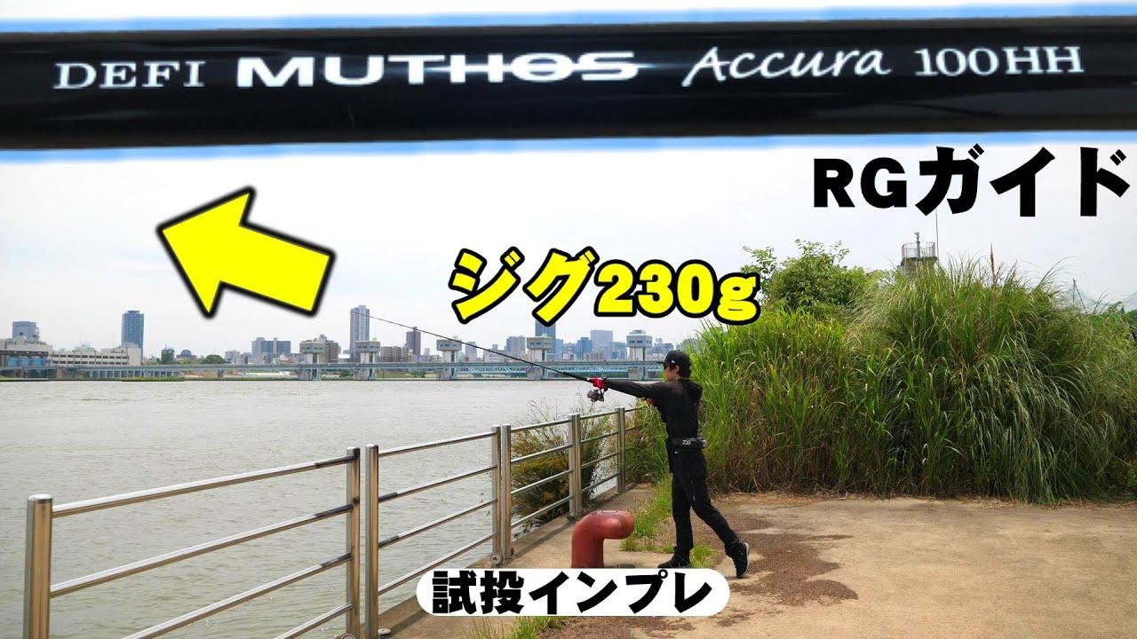 【最強】ミュートスアキュラ100HHの試投インプレ!最高峰ショアジギングロッド!