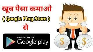 How To Make Money Online With Google Playstore