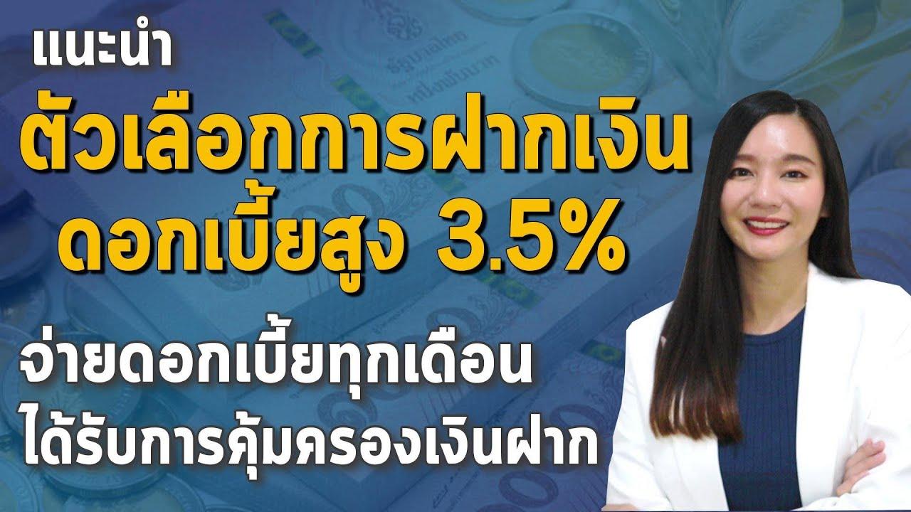 ฝากเงิน ดอกเบี้ยสูง 3.5% เสี่ยงต่ำ ได้รับการคุ้มครองเงินฝาก l รีวิว ฝากเงิน ได้รับ ดอกเบี้ย ทุกเดือน